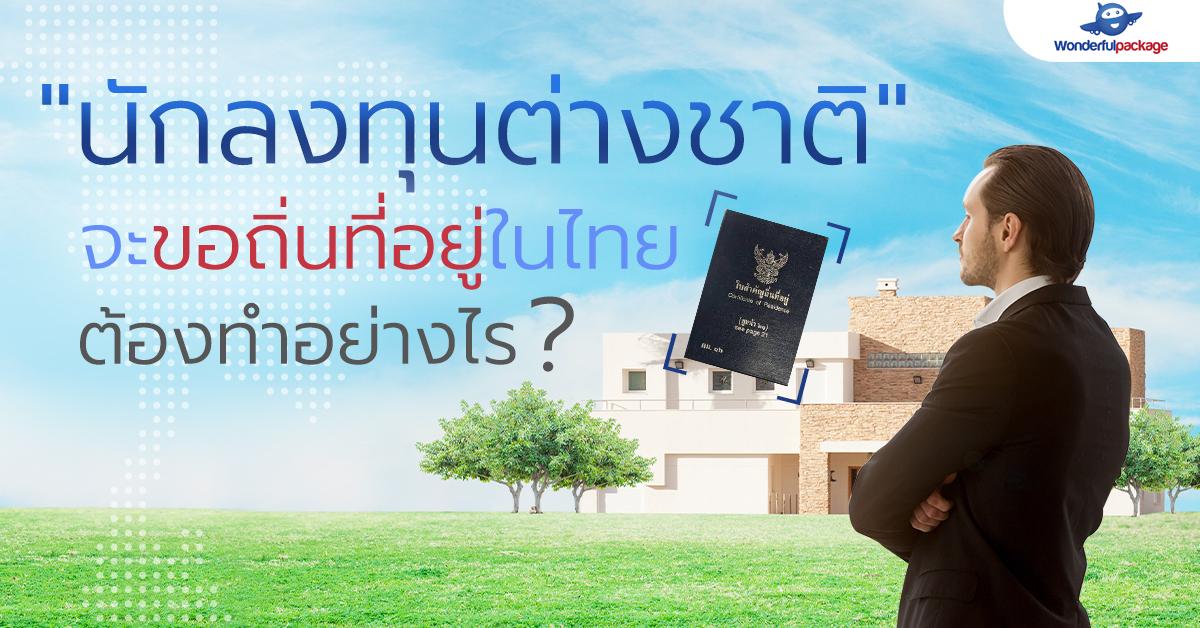 นักลงทุนต่างชาติจะขอถิ่นที่อยู่ในไทย