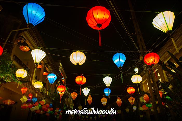 เทศกาลโคมไฟฮอยอัน